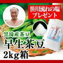 【予約】黒埼産茶豆 早生茶豆2kg箱(生産者・渡辺)/-