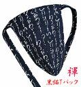 男のふんどし 黒猫褌 メンズTバック 日本の粋 和柄 いろは柄 藍(紺色) 柄紐バージョン