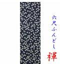 褌 六尺ふんどし 日本の伝統柄 桜吹雪 さくら 紺(藍色)