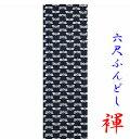 六尺ふんどし 日本の伝統縁起柄 勝虫 とんぼ 紺(藍色)