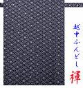 ふんどし 越中ふんどし 和毬 紺色 日本の伝統縁起柄が蘇る 男性 女性 子供