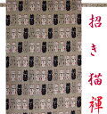 It is OK to a smart harmony among Ecchu loincloth Japan pattern omen pattern beckoning cat male woman child