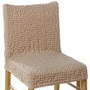 イス 座椅子 カバー オシャレぴったり フィット シンプル 伸縮タイプ サイズを選ばない タテヨコのびのび座椅子カバー ベージュ