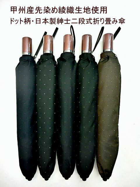 【雨傘・折り畳み傘】【二段式】【日本製】【メンズ】甲州産先染め綾織生地使用・ドット柄 日本製紳士二段式折り畳み傘 高級感あるシンプルデザインの折り畳み傘。合理的な構造