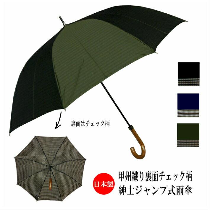 メンズ 雨傘 長傘 日本製 ジャンプ ワンタッチ 甲州産先染め生地 両面 無地 チェック柄 おしゃれ スタイリッシュ ジェントルマンにオススメの高級感溢れる、日本製雨傘。合理的な設計
