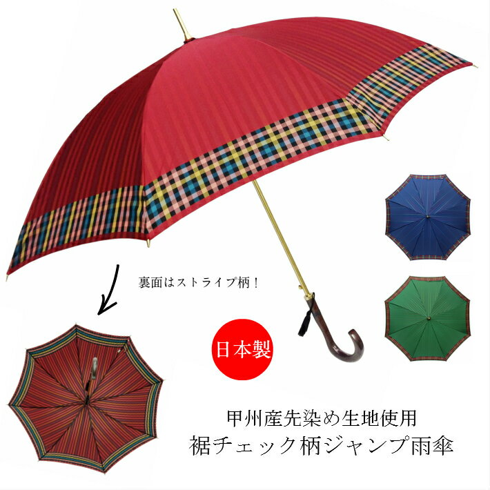 傘 レディース 雨傘 長傘 日本製 親骨60cm ジャンプ式 ワンタッチ 甲州産先染め生地 裾チェック柄 裏面ストライプ柄 おしゃれ 表面も裏面もおしゃれな雨傘。