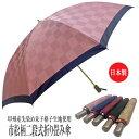【雨傘 折り畳み傘】【二段式】【軽量】【日本製】甲州産先染め朱子格子 市松柄二段式折り畳み雨傘