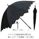 晴雨兼用傘 レディース スライド式 手開き 綿ジャガード刺繍 花刺繍 かわず張り 二重張り 晴雨兼用長傘 エレガント