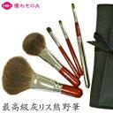 単品価格から5%OFF!ラッピングと送料無料!熊野筆職人のメイクブラシは高級化粧筆。最高級灰リス使用メイクブラシ5本セット(メイクブラシセット)