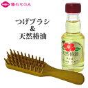 さつま つげブラシ 4列 椿油 セット[つげ櫛][薩摩つげ櫛][日本製][国産][ヘアブラシ][木製][柘植][黄楊][Satsuma boxwood hair brush]【優れものA】