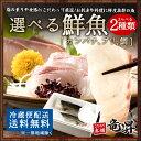 年末は12/27が最終発送日!!とびっきりの鮮度をご家庭に!≪送料無料≫ 選べる鮮魚 3