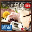 とびっきりの鮮度をご家庭に!≪送料無料≫ 選べる鮮魚 3種類...
