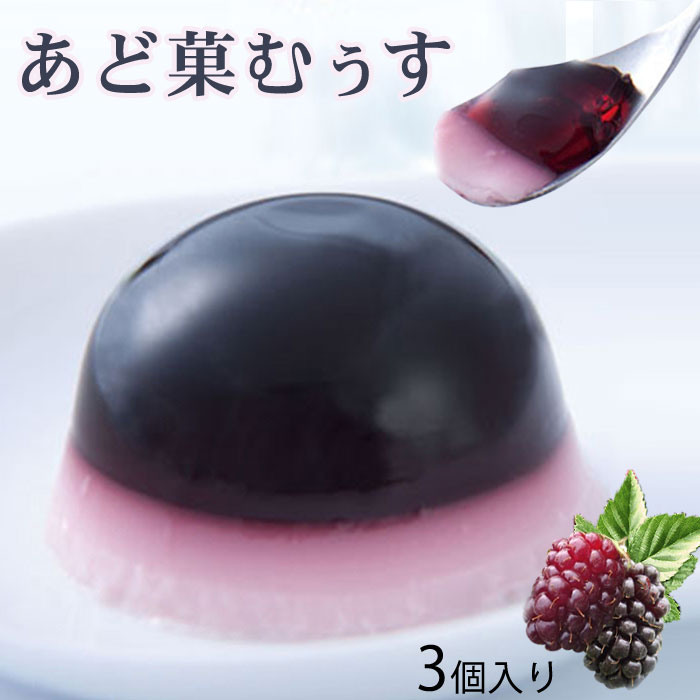 あど菓むぅす3個ラズベリー・ブルーベリーより希少価値の高い幻ベリー滋賀県の新特産品アドベリーを使用お