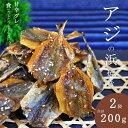 アジの浜焼き200g(100g×2袋)タイの海域で獲れた天然小アジおつまみやお子様のおやつに酒の肴 鯵 あじ プレゼント 贈り物 楽天 通販 おかず おつまみ 送料無料