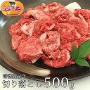 特選近江牛 切り落とし 500g松阪牛・神戸牛と並ぶ国産黒毛...