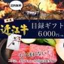 【イベント景品】特選近江牛目録ギフト 6千円コース景品 グルメ ギフト券 カタログ A3