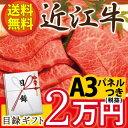 【結婚式二次会】特選近江牛目録ギフト 2万円コース景品 グル...