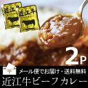 近江牛カレー 2パックDM便 送料無料(近江牛/カレー/ビーフカレー/レトルトカレー/高級カレー)保存食 非常食
