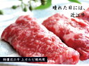 【お歳暮】お取り寄せ グルメ 産地直送特選近江牛 上カルビ焼肉用 300g送料無料 滋賀県 近