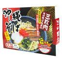 ショッピング薔薇 【沖縄ソバ】沖縄そば2食入り 味付け豚バラ肉入り