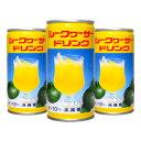 シークヮーサードリンク190g×30缶【ギフト お中元 御歳暮 ジュース ドリンク シークワ