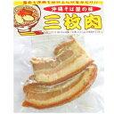 【 沖縄 オキハム 】使いきりの便利な少量パック!沖縄そば屋の味 三枚肉