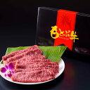 もとぶ牛ローススライス(すき焼き・しゃぶしゃぶ用)500g