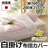 【純国産白カバー】 掛け布団カバー ジュニア&肌掛け用 135×185cm / 日本製 綿100% 200本ブロード