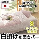 【純国産白カバー】 掛け布団カバー 和布団シングル 150×200cm / 日本製 綿100% 200本ブロード