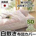 純国産白カバー 敷布団カバー セミダブル 125×210cm 綿100% 200本ブロード生地 ファスナー式 無地