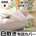 【純国産白カバー】 ファスナー式の敷き布団カバー シングル 105×210cm / 日本製 綿100% 200本ブロード