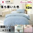 【スイングシリーズ】 ベッド用ボックスシーツ キング 180×200×マチ28cm(マットレス厚み20cm位まで) / 落ち着いた色の無地&花柄&チェック 綿100% 日本製