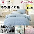 【スイングシリーズ】 ベッド用ボックスシーツ ワイドダブル 155×200×マチ28cm(マットレス厚み20cm位まで) / 落ち着いた色の無地&花柄&チェック 綿100% 日本製