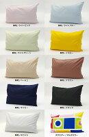 日本製,国産,綿100%,コットン100%,コットン,快適,さっぱり,ベッド用ボックスシーツ,ボックスシーツ,すっきりした色,カラープラスシリーズ,無地,幾何柄,ピンク,ブルー,グリーン,イエロー,ベージュ,ブラウン,ブラック,ネイビー,ホワイト,ワイドダブル