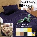 【カラープラスシリーズ】 ベッド用ボックスシーツ キング 180×200×マチ28cm(マットレス厚み20cm位まで) / すっきりした無地&幾何柄 綿100% 日本製
