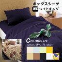 【カラープラスシリーズ】 ベッド用ボックスシーツ ワイドキング 194×200×マチ28cm(マットレス厚み20cm位まで) / すっきりした無地&幾何柄 綿100% 日本製 ★本州・九州・四国・北海