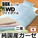【純国産点結二重ガーゼ】 ベッド用ボックスシーツ ワイドダブル 155×200×マチ28cm(マットレス厚み20cm位まで) / 温もりの柔らかさ 綿100%