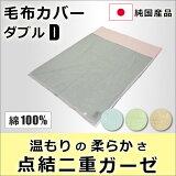 【純国産点結二重ガーゼ】 毛布カバー ダブル 180230cm / 温もりの柔らかさ 綿100%