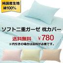 点結二重ガーゼ 枕カバー 43×63cm 35×50cm 純国産品 綿100% ソフトガーゼ ファスナー