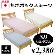 無地のベッド用ボックスシーツ セミダブル 120×200×マチ28cm(マットレス厚み20cm位まで) / 落ち着いた色 綿100% 日本製
