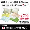 色柄おまかせ枕カバー 同じもの2枚セット 43×63cm 日本製 綿100% ファスナー式 無地/柄物 ピンク/イエロー/ブルー/グリーン/アイボリー/ベージュ メール便 送料無料