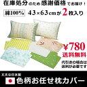 色柄おまかせ枕カバー 同じもの2枚セット 43×63cm 日...