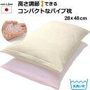 【在庫処分】 コンパクトなパイプ枕 28...
