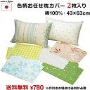 色柄おまかせ枕カバー 同じもの2枚セット 43×63cm 日本製 綿100 ファスナー式 無地 柄物 ピンク イエロー ブルー グリーン アイボリー ベージュ メール便 送料無料