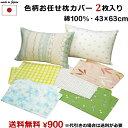 在庫処分 お買い得 色柄おまかせ枕カバー ピロケース 同じもの2枚セット 43×63cm 日本製 綿 綿100% ファスナー式 ピローケース まくらカバー メール便 送料無料 ギフト