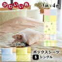 【スイートシリーズ】 ベッド用ボックスシーツ シングル 100×200×マチ28cm(マットレス厚み20cm位まで) / かわいい色の無地&花柄&チェック 綿100% 日本製