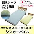 【純国産シンカーパイル】 ベッド用ボックスシーツ ワイドキング 194×200×マチ25cm(マットレス厚み18cm位まで) / さっぱり爽快 綿100%