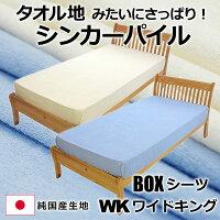 綿100%,日本製,純国産シンカーパイル生地,さっぱり,タオル地,吸汗,乾き易い,ベッド用ボックスシーツ,ボックスシーツ,ワイドキング