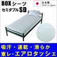 【東レ・エアロタッシェ生地】 ベッド用ボックスシーツ セミダブル 120×200×マチ25cm(マットレス厚み18cm位まで) / 吸汗速乾 滑らか サラサラ 日本製