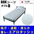 【東レ・エアロタッシェ生地】 ベッド用ボックスシーツ ダブル 140×200×マチ25cm(マットレス厚み18cm位まで) / 吸汗速乾 滑らか サラサラ 日本製